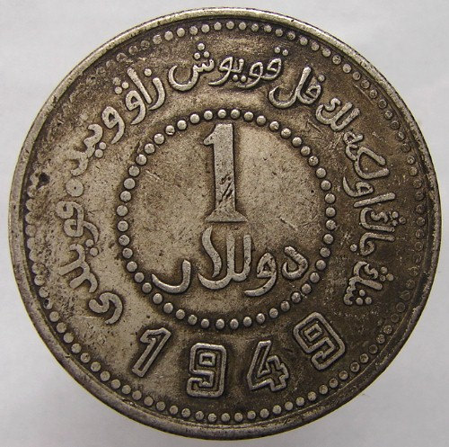 1949 CHINESE SILVER DOLLAR China Republic Sinkiang Province Turkic Legend 1 Doll