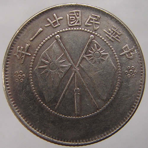 1932 CHINESE YUNNAN COIN Crossed Flags Year 21 Yunnan Province Silver Coin