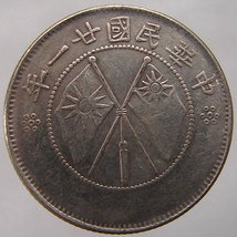 1932 CHINESE YUNNAN COIN Crossed Flags Year 21 Yunnan Province Silver Coin - $24.99