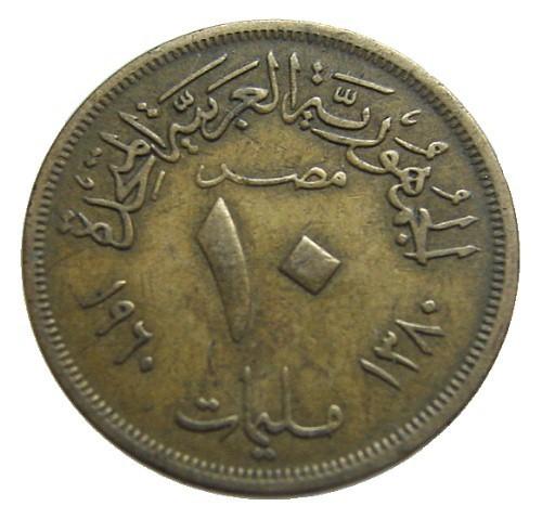 Vintage 1960 AH 1385 EGYPT EAGLE 10 milliemes Brass Coin