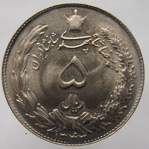 Vintage over 50 years old Hijri AH 1343 IRAN PERSIA 5 Rials Extra Fine condition