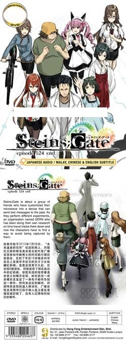 Primary image for Steins Gate