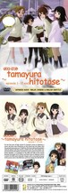 Tamayura Hitotoe