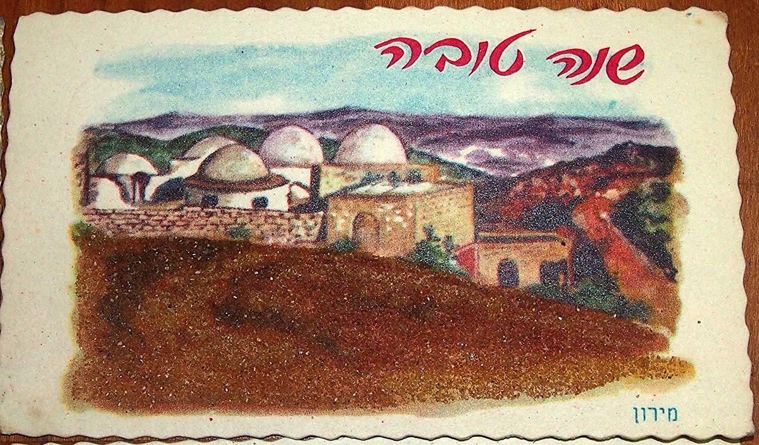 Vintage Shannah Tovah Greeting Card Meron Judaica 1960's Israel Holy Land Soil