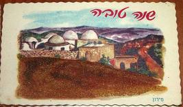 Vintage Shannah Tovah Greeting Card Meron Judaica 1960's Israel Holy Land Soil