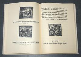 Judaica Pesach Passover Woodcut Jacob Steinhardt Haggadah 1979 Hebrew Large  image 8