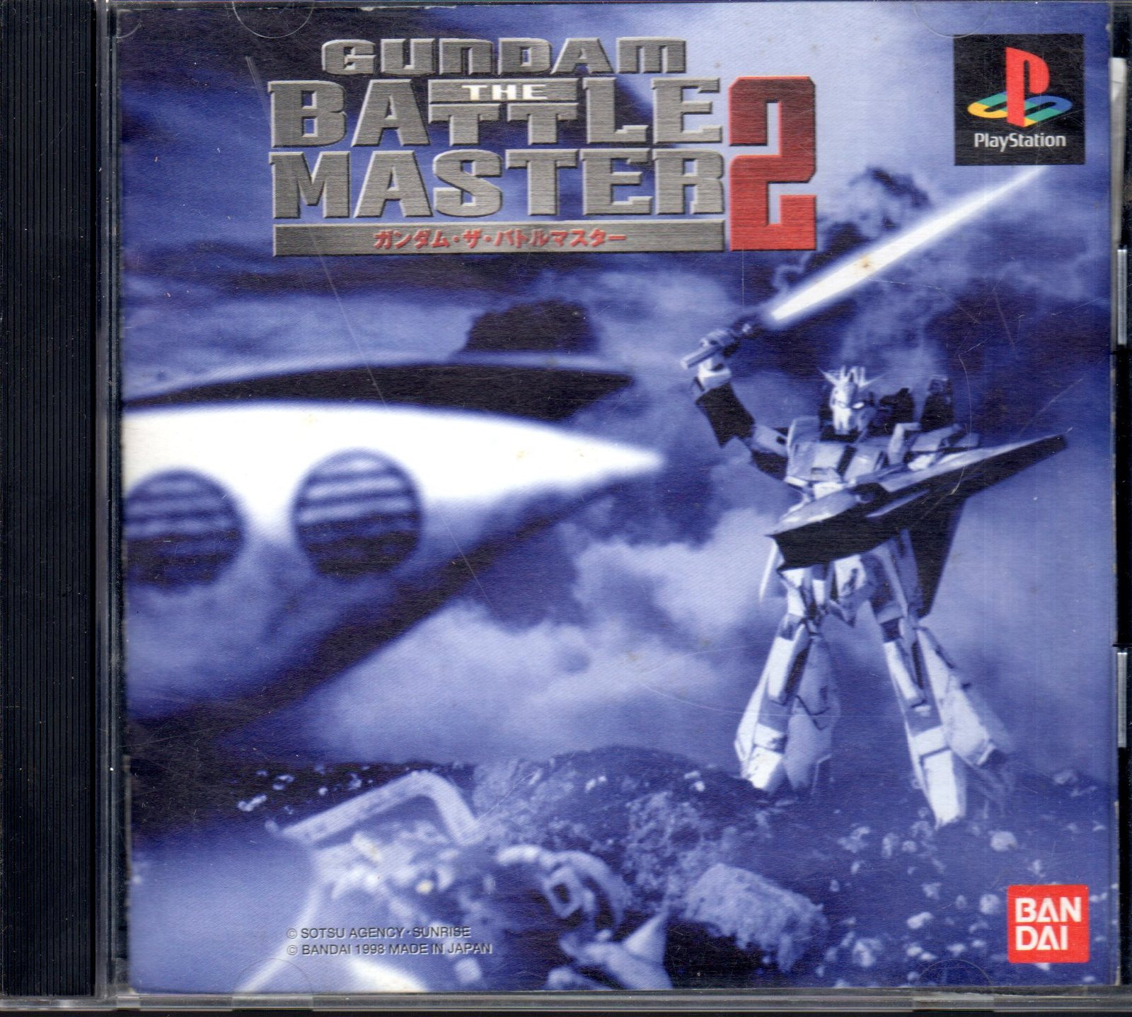 "Playstation - Gunman ""The Battle Master 2"" - Japan"