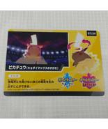 The Phantom Pokemon Get Challenge campaign Pikachu Japanese Card Used - $19.80