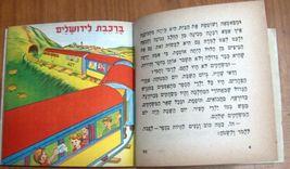 Vintage David Pe'er Children Stories Collection Book Hebrew Israel 1960's image 5