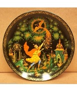 Bradford Exchange Plate Firebird 7 3/4in Russian 1st plate #7497 - $31.36