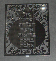 Judaica Kabbalah 7 Blessings Laser Cut Pomegranate Hebrew Wall Hang image 2