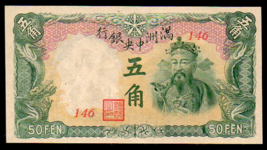 "CHINA PJ141 ""CH'IEN LUNG"" 50 FEN 1941ND GEM UNCIRCULATED, FROM SMALL 8 P... - $295.00"