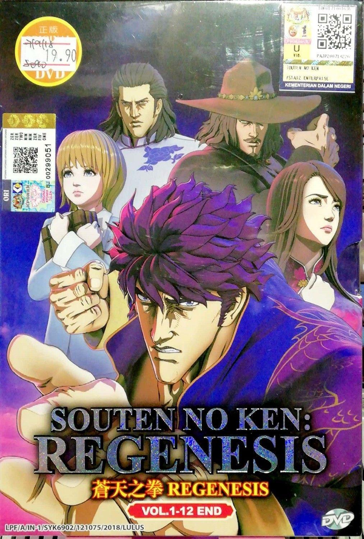Souten no ken regenesis complete anime tv series dvd box set 1 12 epis