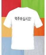 Beer Please Korean Beer T Shirt Pick Size & Color S M L XL 2XL 3XL 4XL 5XL - $17.49+