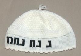 Judaica Nachman Frik Freak Kippah Yarmulke White Black Israel 24 cm 100% Cotton image 2