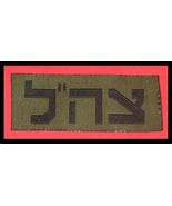 IDF BDU ZAHAL patch for shirt Israel Israeli army logo new type - £2.70 GBP