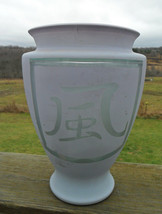 "Made in Spain Marked 9"" Heavy Frosted Satin Glass Vase-Asian Symbols ~ Wind - $16.42"