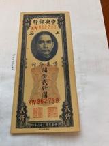China Gold voucher 2000 yuan banknote 1947 - $7.95