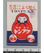Vintage Japanese Pharmacy Medicine Envelope Unique Name Kanji TONPUKU DA... - $14.73