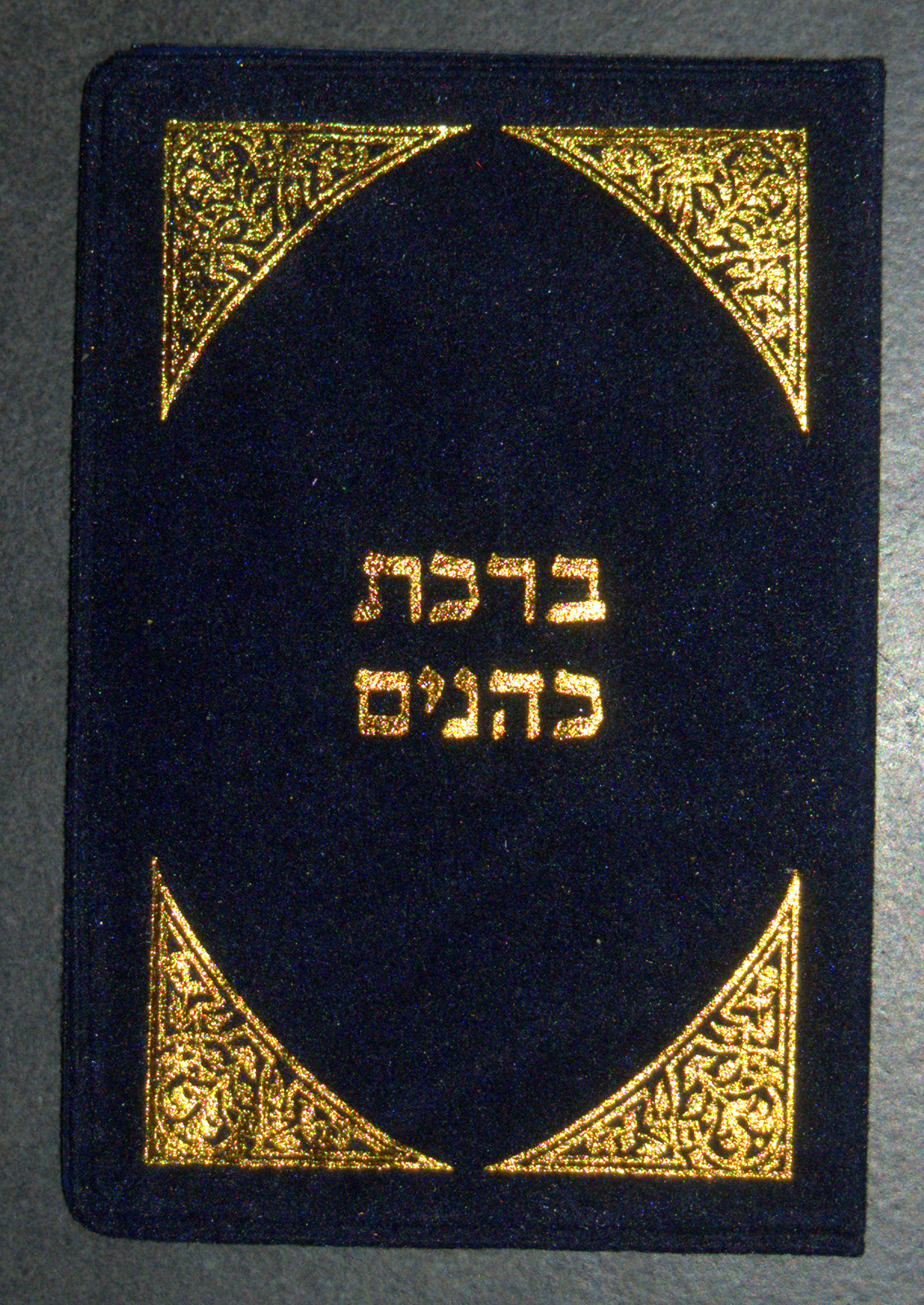 Judaica Kabbalah 2 Amulet Segula Remedy Priestly Blessing Wealth Shiviti Segulah
