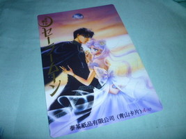 Sailor moon jumbo board plastic card sailor moon manga Princess Serenity Endymio - $15.98