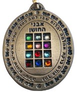 12 tribes Oval Elyptic keychain evil eye protection luck charm from Israel - £6.65 GBP