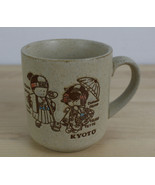 Vtg Kyoto Mug Japan Collectible  - $19.79