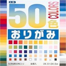 1023 Toyo 50-color origami (24.0) - $10.78
