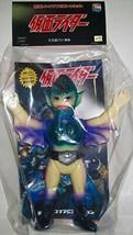 Toei R  Etro Soft Vinyl Bacon Dor Medicom Monster Kamen Rider - $208.87