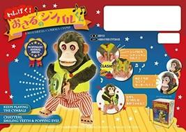 YAMANI Musical Jolly Chimp Monkey Toy Story Naughtiness Cymbals 9510 - $75.86