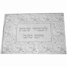 Judaica Challah Tray Board Reinforced Glass Shabbat Blessing Kiddush White  image 2