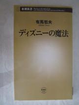 "Used Japanese Book "" Disney no Mahou "" Arima Tetsuo 2003 - $2.85"