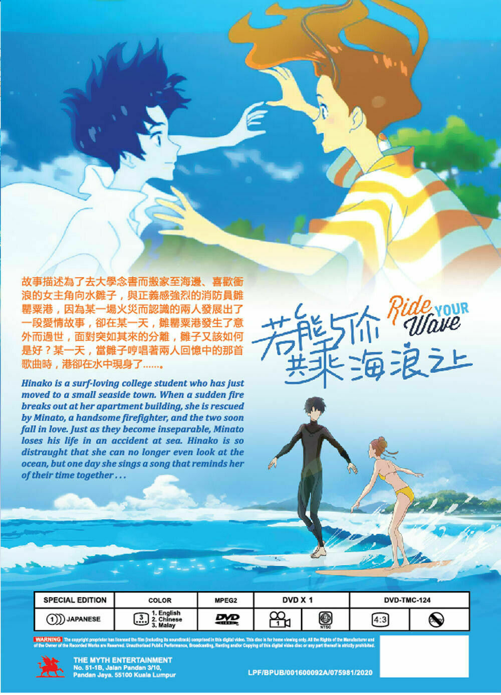 Ride Your Wave English subtitle & All region DVD Ship From USA