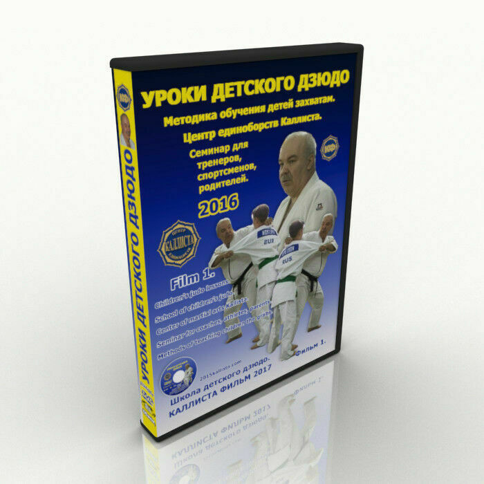 Primary image for Children's judo lessons. Methods of teaching children the grabs.