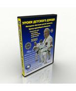 Children's judo lessons. Methods of teaching children the grabs. - $11.35