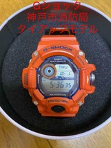 G-Shock Rangeman GW-9400FBJ-4JR Casio Kobe City Fire Department boxed + manual - $1,089.00