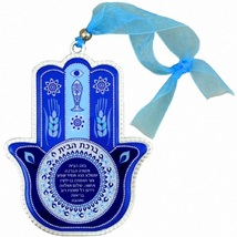 Judaica Kabbalah Home Blessing Hamsa Hebrew Metal Epoxy Wall Hang Aqua Blue