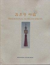 Traditional Korean Knots: [Paperback] [Jan 01, 2003] Eun-Young, Kim - $38.61