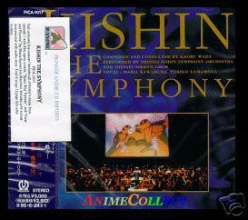 Primary image for Kishin The Symphony Pioneer Anime CD Imports Brand NEW!