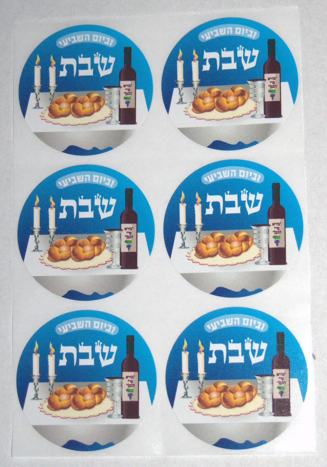 Judaica Shabbat Shabbos Shalom 60 Stickers Children Teaching Aid Israel Hebrew