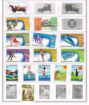 113 Hungary 1975 - 1978 stamps - $9.79