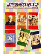 Japanese Stamp Catalog Complete Book 2009 - $13.90