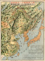 1937 PICTORIAL Map  China Incident and Japan-Soviet relations POSTER 981... - $15.84