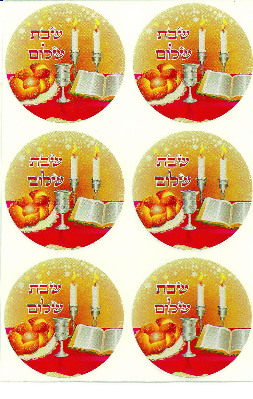 10 Sheets Judaica Shabbat Shalom Stickers Children Teaching Aid Israel Hebrew