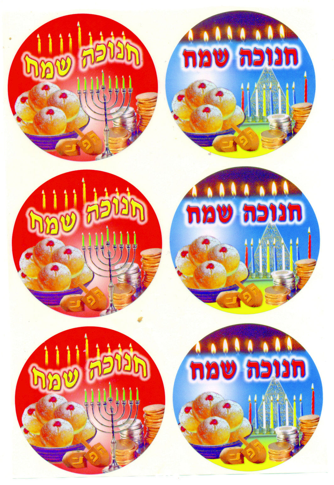 Judaica Hanukkah Chanuka Stickers Children Teaching Aid Israel Hebrew Lot of 36