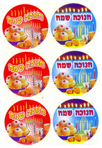 Judaica Hanukkah Chanuka Stickers Children Teaching Aid Israel Hebrew Lot of 36