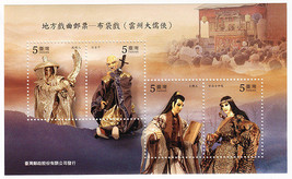 Taiwan R.O.C. Local Opera Stamp : Puppet Shows -  New! - $18.50