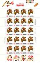 Taiwan R.O.C. New Year Postage Stamp   Year Of Dog   New! - $12.95