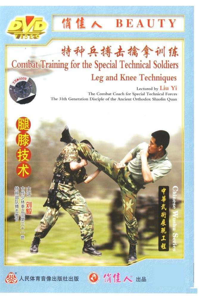 Leg and Knee Techniques [DVD] [2006]