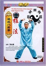 The Stake Exercises of the Liang-style Eight Diagrams Palm [DVD] [2006] - $7.20